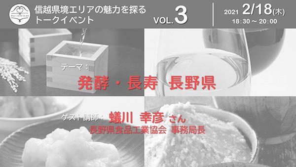発酵・長寿 長野県