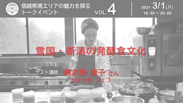 雪国・新潟の発酵食文化